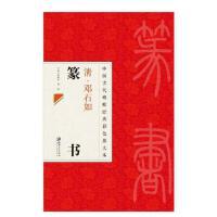 中国古代碑帖经典彩色放大本:邓石如篆书(新版)