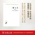 菊与刀 日本文化诸模式(增订版) 商务印书馆