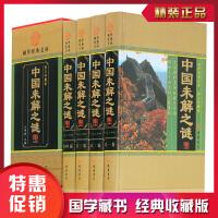 中国未解之谜 科普百科 中国百科全书 探索发现未知的密码 地理动物植物海洋文化历史名人传记 科普读物类书籍 普悬疑未知