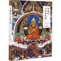 西藏的寺庙和佛像 文化艺术出版社