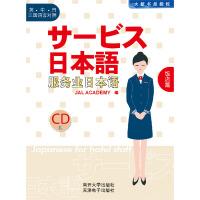 日本语 服务业日本语【饭店篇】(含1张光盘)