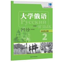 """大学俄语东方(新版)(2)(语法练习册)――""""东方""""学生用书语法点解析手册,学习语法不再是难事。"""