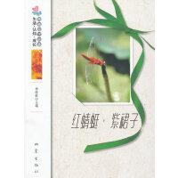 红蜻蜓・紫裙子