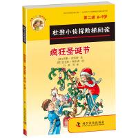 杜登小侦探阶梯阅读:第二级--疯狂圣诞节、噪声制造机