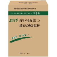 2019药学专业知识(二)模拟试卷及解析