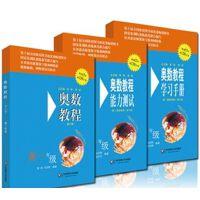 奥数教程高一年级(第六版)套装(教程 能力测试 学习手册全3册)