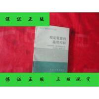 【二手旧书9成新】温度计量测试丛书【15】;检定装置的温度控制