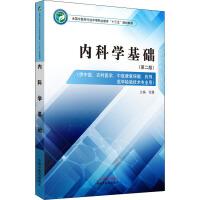 内科学基础(第2版) 中国中医药出版社