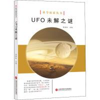 UFO未解之谜 上海科学技术文献出版社