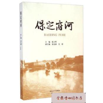 【旧书二手书9成新】保定府河/张立辉主编河北大学