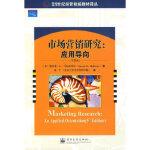 【新书店正版】市场营销研究:应用导向(第5版) 纳雷希・K.马尔霍特拉(NareshK.Malhotra) 电子工业出