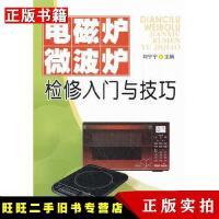 【二手9成新】电磁炉微波炉检修入门与技巧刘宁宁主编金盾出版社
