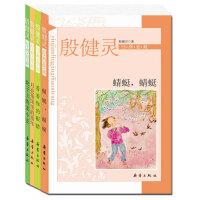 殷健灵经典爱藏(共4册,用柔美的文字探悉少年隐秘曲折的心灵世界)