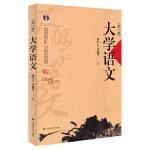 大学语文(第十版)
