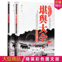 明清皇陵堪舆大全 彩图版精装2册 皇陵选址/皇陵风水 华龄社