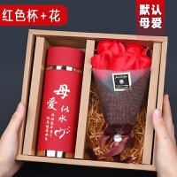 母亲节礼物实用送妈妈爸爸生日礼品给父母亲长辈中年40-50岁创意 红杯+花 母爱
