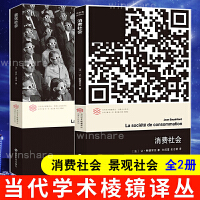 消费社会+景观社会 全二册 让鲍德里亚 居伊德波 当代学术棱镜译丛文学评论与研究图书籍 西方文化思想史后马克思思潮LD丹