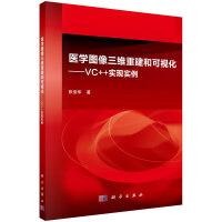 【按需印刷】-医学图像三维重建和可视化-VC++实现实例