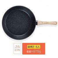 麦饭石小煎锅不粘锅平底锅 家用电磁炉煎蛋锅煎饼锅牛排锅 26CM 大号