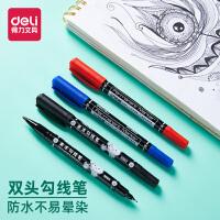 得力勾线笔 黑色马克笔 儿童绘画记号笔 双头油性签名笔 幼儿园批发学生用美术用品