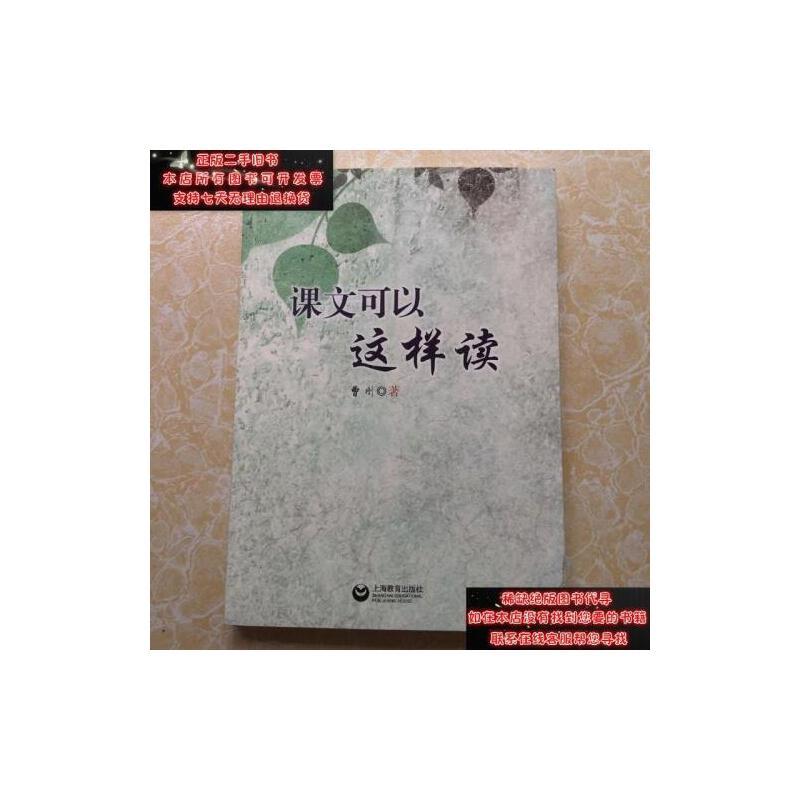【二手旧书9成新】课文可以这样读9787544472821
