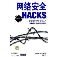网络安全Hacks (第二版)