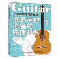 吉他小白的弹奏秘籍 弹好吉他必备的乐理知识