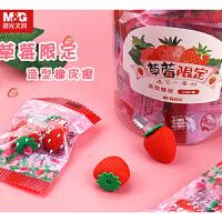 晨光草莓限定造型橡皮可爱生动形象可拆卸学生文具橡皮擦可爱ins风橡皮