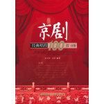 京剧经典唱段100首(金版)