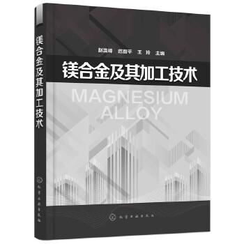 镁合金及其加工技术 镁合金应用、加工人员的手边书
