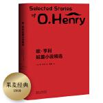 欧・亨利短篇小说精选(2018全新修订;附赠全书英文电子版)