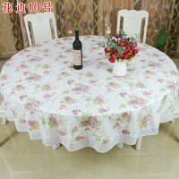 大圆桌桌布塑料PVC圆形圆桌布圆餐桌布台布防水防油免洗