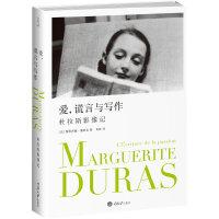爱,谎言与写作:杜拉斯影像记(近200幅生平照片,精装珍藏本;献给她的百年,和她永远年轻的读者)(陆智昌设计 楚尘文化
