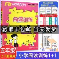 沸腾英语 阅读训练1+1 小学五年级 小学5年级各版本通用 小学英语阅读训练 小学生英语训练