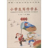小学生写作学本 4年级 广西教育出版社