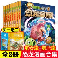 植物大战僵尸漫画书全套 恐龙漫画全套2 新版全册机器人漫画恐龙星球系列第六+七专辑书小学生儿童大僵尸绘本三四年级课外阅