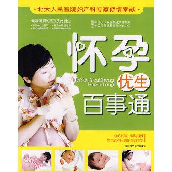 怀孕优生百事通(pdf+txt+epub+azw3+mobi电子书在线阅读下载)