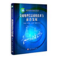 交通地理信息系统技术与前沿进展