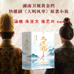 大明皇妃·孙若微传