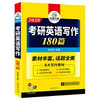 考研英语作文 2020考研英语一写作 华研外语