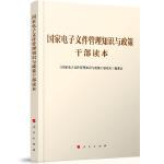 国家圣淘沙现金注册文件管理知识与政策干部读本