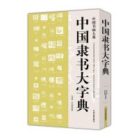 中国书画大系一中国隶书大字典 书法因其具有独特的雄浑之美使文人墨客为之醉心,也因其秀逸之美而深受文人