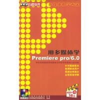 用多媒体学Premiere pro/6.0(软件)