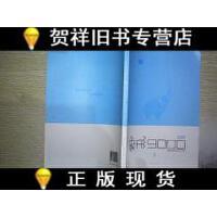 【二手正版9成新现货】象形9000 百词斩 (3)上 /不详 不详