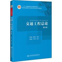 交通工程总论 第5版 人民交通出版社