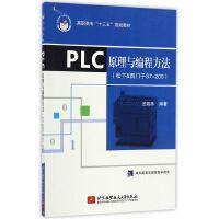 PLC原理与编程方法(松下&西门子S7200)(高职高专)(十三五)