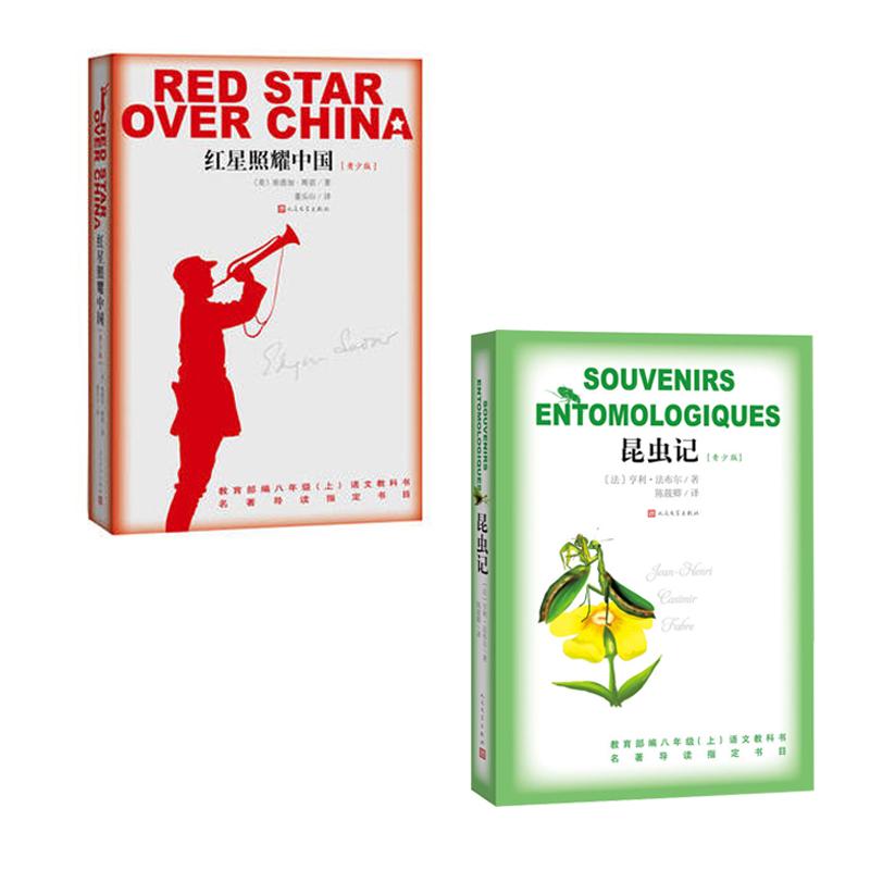 红星照耀中国 昆虫记 教育部八年级(上)语文教材指定必读书目 共2册 人民文学出版社