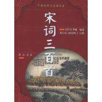 宋词三百首/中国古典文学精品屋(第三辑)