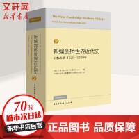 新编剑桥世界近代史 2 宗教改革 1520-1559年 中国社会科学出版社