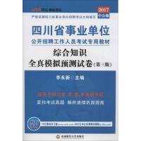 综合知识(中公版,第3版)全真模拟预测试卷 李永新 主编